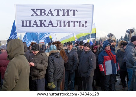 MOSCOW - FEBRUARY 4: The pro-Putin meeting on February 04, 2012 in Moscow. According to the police, this Poklonnaya mountain meeting gathered more than 120 thousand people.