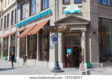MOSCOW - MAY 12: Educational Book Store Entrance on Kamergersky Street on May 12, 2014 in Moscow