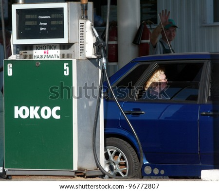 MOSCOW, RUSSIA -AUGUST 20: A Yukos gas station in Moscow, Russia.  Until 2003, Yukos was  controlled by oligarch Mikhail Khodorkovsky  On August 1, 2006, a Russian court declared Yukos bankrupt. August 20, 2004 in Moscow, Russia