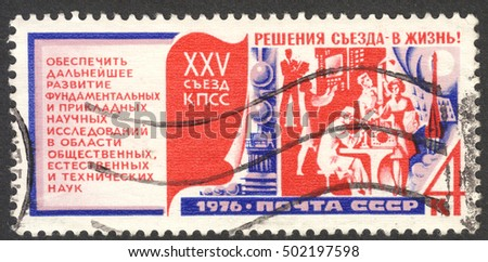 """MOSCOW, RUSSIA - CIRCA OCTOBER, 2016: a post stamp printed in the USSR, the series """"The 25th Communist Party Congress"""", circa 1976"""