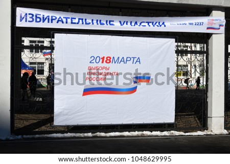 "Moscow, Russia - March 18, 2018: The president election in Russia. A poster in front of the entrance to the polling station. The inscription means ""Russian presidential election. March 2018"""
