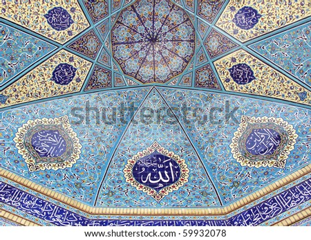 Mosque entrance ceiling