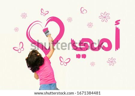 Mothers' Day Greeting Card with Arabic Calligraphy - Umi - Translation : I Love You Mum Zdjęcia stock ©