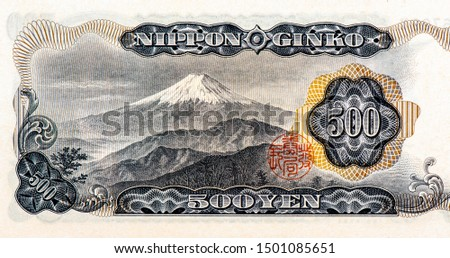 Photo of Mount Fuji - Fuji-san - 3776 m - symbol of Japan. Portrait from Japan 500 Yen 1969  Banknotes. An Old paper banknote, vintage retro. Famous ancient Banknotes. Collection.
