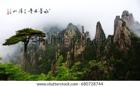 Mountain landscape with calligraphy. China. The translation of the non-English text on the image: chinese brush drawing ink and wash painting mountain.