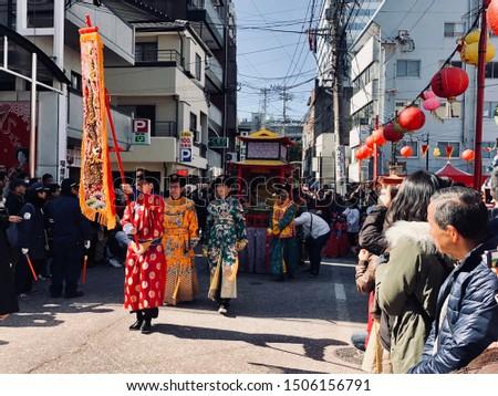 Nagasaki, Japan. February 2018. Traditional lantern festival celebrating Chinese New Year featuring lanterns, large animal shaped decorations, street parades and dragon dances #1506156791