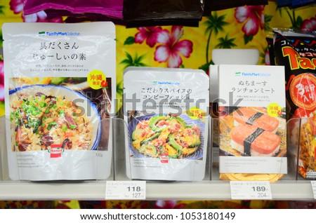 NAHA, OKINAWA, JAPAN - MARCH , 2017 - Many Okinawa souvenirs in Heiwa dori shopping avenue at Kokusai Dori street in Naha - Shutterstock ID 1053180149