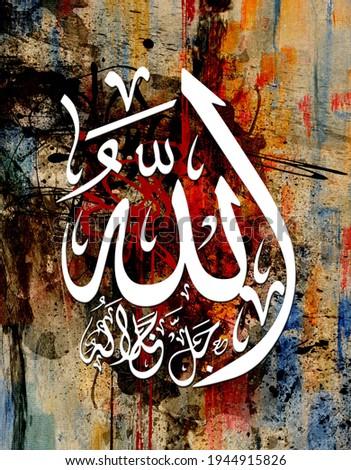 Name of Allah. Asma Allah arabic islamic calligraphy art on canvas for wall art and decor.
