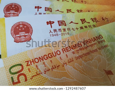 National emblem, Chinese characters, pinyin and minority scripts on the 70th anniversary of the RMB issuance commemorative banknotes. #1292487607
