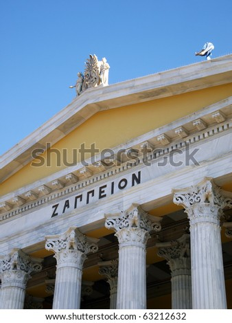 Neoclassical building pediment, Zapeion  Athens Greece