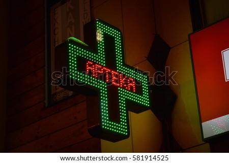 Neon pharmacy sign in Poland Zdjęcia stock ©