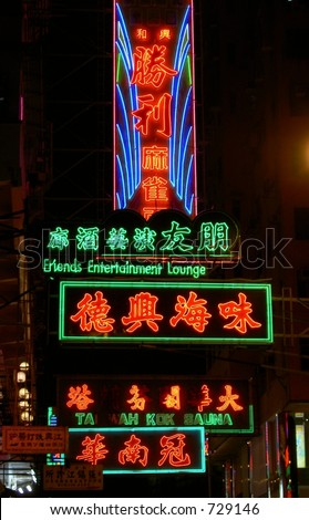 Neon signs in Hong Kong street at night