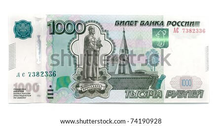 New Russian 1000 roubles bank note