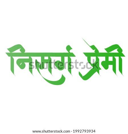 NISARG PREMI marathi text calligraphy in garden colour on white background Foto stock ©