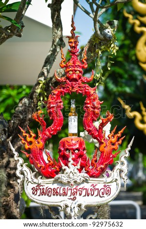 No signs of alcohol into the temple, Wat Rong Khun in Chiang Rai, Thailand.