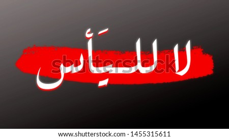 no to despair written in arabic calligraphy, motivation quotes in arabic