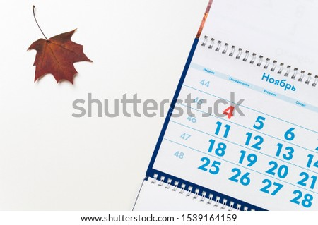 "November 4 calendar on white background. The inscription in Russian ""November"", ""Week"", ""Monday"", ""Tuesday"", "" Wednesday"" #1539164159"
