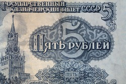 Obverse of 5 USSR ruble banknote