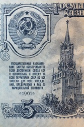Obverse of 5 USSR ruble banknote for design purpose