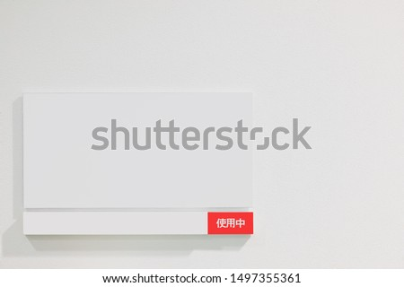 Office / Business concept : Office room sign '使用中' on White wall .Translation:  '使用中' is 'occupied' in Japanese. ストックフォト ©