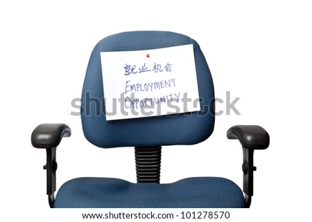 Office chair with an EMPLOYMENT OPPORTUNITY sign written in Chinese isolated on white background