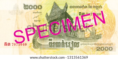 old 2000 cambodian riel bank note obverse #1313561369