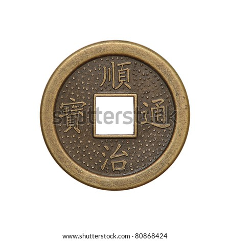 Old Chinese coin against white background