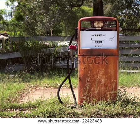 old derelict fuel pump