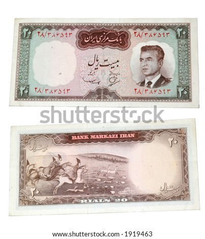 Old Iranian rials from the time of the Shah