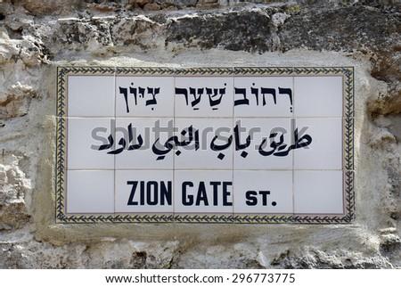 old Jerusalem street sign, Zion Gate, Jerusalem, Israel