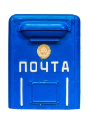old mailbox with the emblem of the USSR. Inscription in Russian: Mail