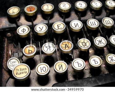 Old mechanical typewriter - close up