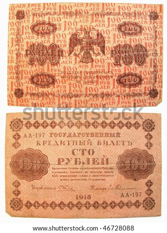 Old money of 18th and 19th century. Imperial Russia.