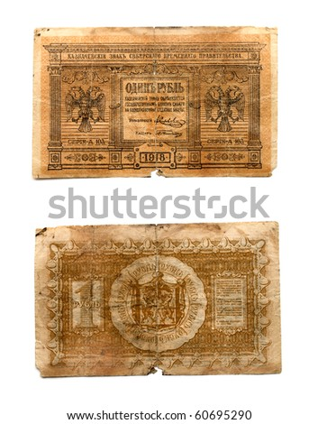 Old paper money of the Russian empire, 18-19 centuries.