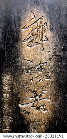 old piece of wood with chinese words