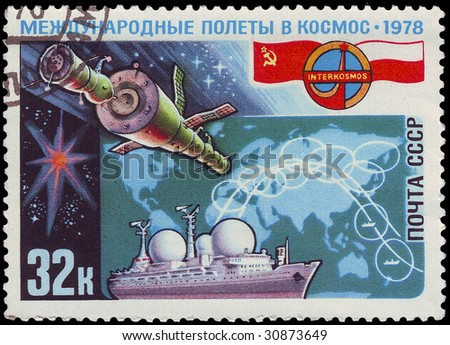 Old post stamp from USSR. - stock photo