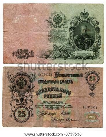 old Rissian banknote 1909 Tsar