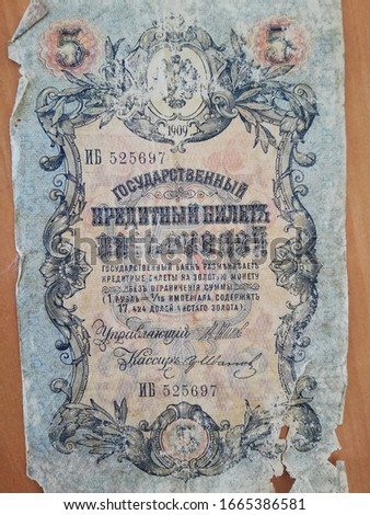 Old Russian banknote from 1909, paper money of 5 ruble. Russian empire Stok fotoğraf ©
