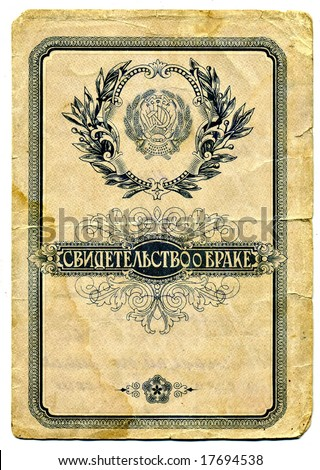 old soviet document