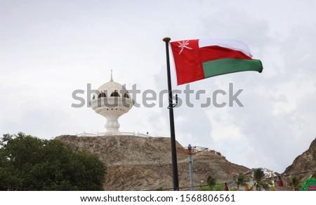 Oman Flag at Martha Cornish