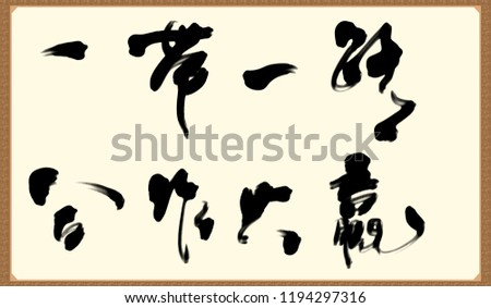 One Belt and One Road Calligraphy Works