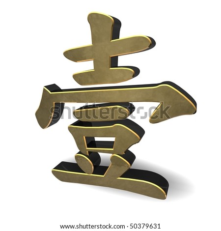 stock-photo-one-d-image-of-chinese-number-isolated-on-white-background-50379631.jpg