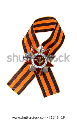 Order of the Patriotic War in St. George's Ribbon isolated on a white background