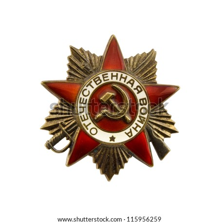 Order of the Patriotic War, Soviet military decoration