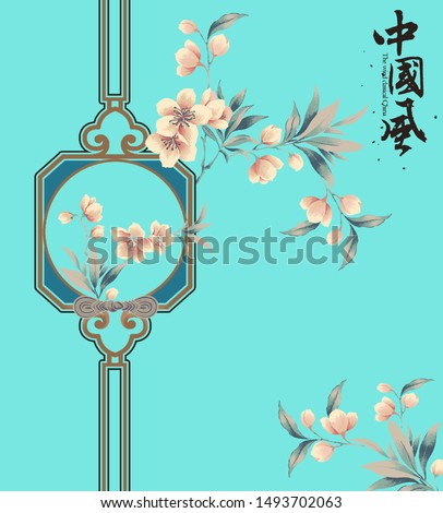 Oriental art, new Chinese style, highlights the Oriental classical culture