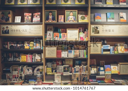 OSAKA, JAPAN - April 18, 2016: A bookshelf inside a MUJI store in Osaka, Japan. Shops are still open for business in this part of the country after strong earthquakes hit Kyushu just a few days ago. #1014761767