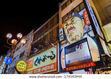 OSAKA, JAPAN - NOVEMBER 17: Japanese Billboard sign in Osaka, Japan on November 17, 2013. Famous for big illuminated creative billboards along Dotonbori where tourist can spend colorful night life.