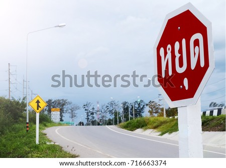 outdoor street traffic signs and symbols #716663374