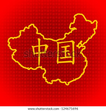 Outline Map of China in Red and Yellow. The Mandarin characters mean 'China'