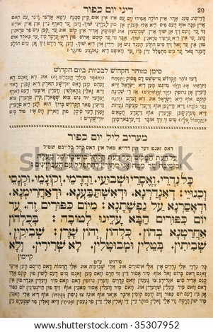 Page of ancient Hebrew book (1867). Fragment of Jews Praying on Yom Kippur.